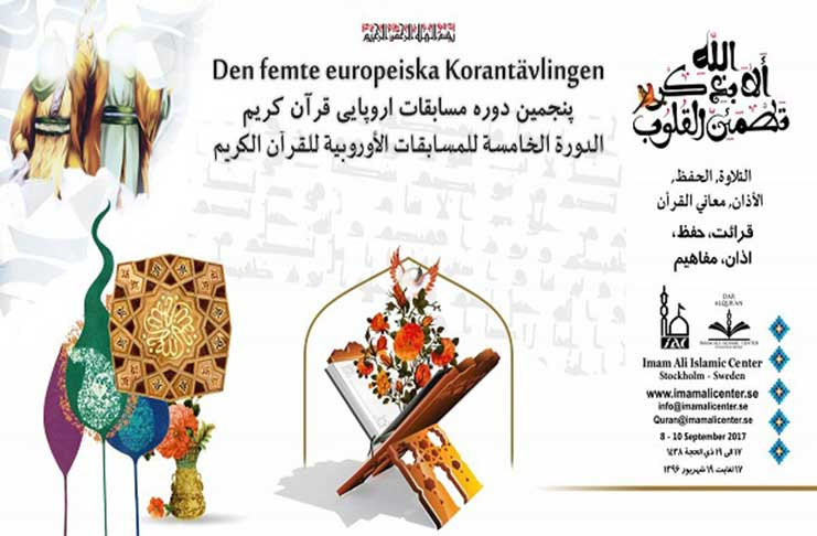 Over 100 to Attend European Quran Contest in Sweden