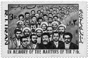 Tir 7th martyrs